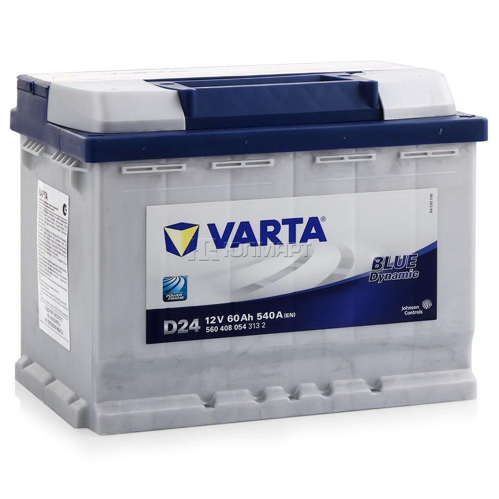 Аккумулятор Varta Blue Dynamic  60AH D24 (560 408 054)